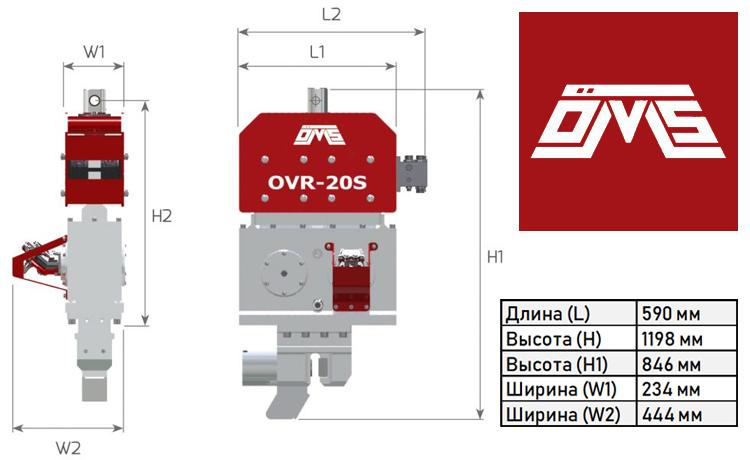 Габариты экскаваторного вибропогружателя модели OVR 20-S
