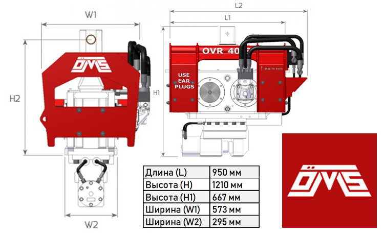 Габариты экскаваторного вибропогружателя OVR 40 S