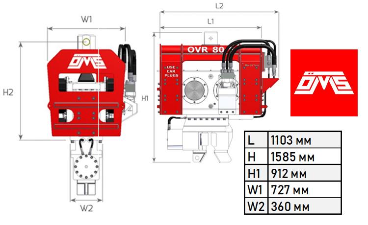 Габариты экскаваторного вибропогружателя OVR 80 S