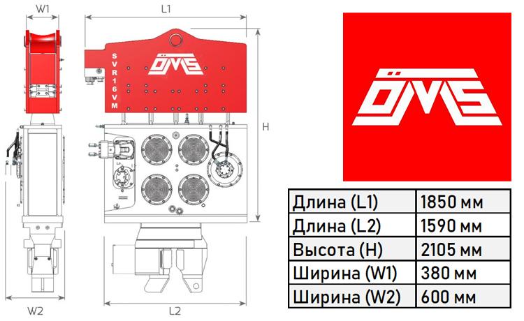 Габариты кранового вибропогружателя переменной частоты SVR 16-VM