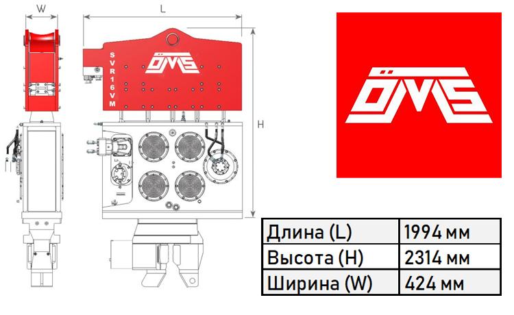 Габариты кранового вибропогружателя переменной частоты SVR 18-VM