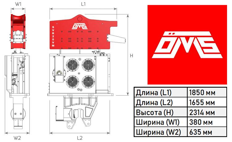 Габариты кранового вибропогружателя переменной частоты SVR 20-VM