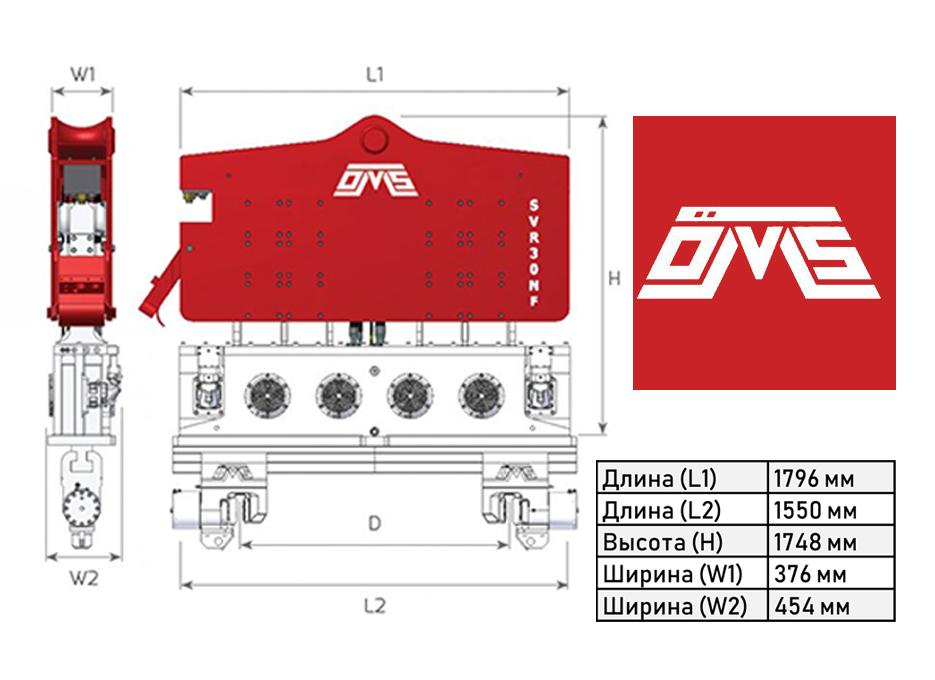Габариты кранового вибропогружателя нормальной частоты SVR 30-NF