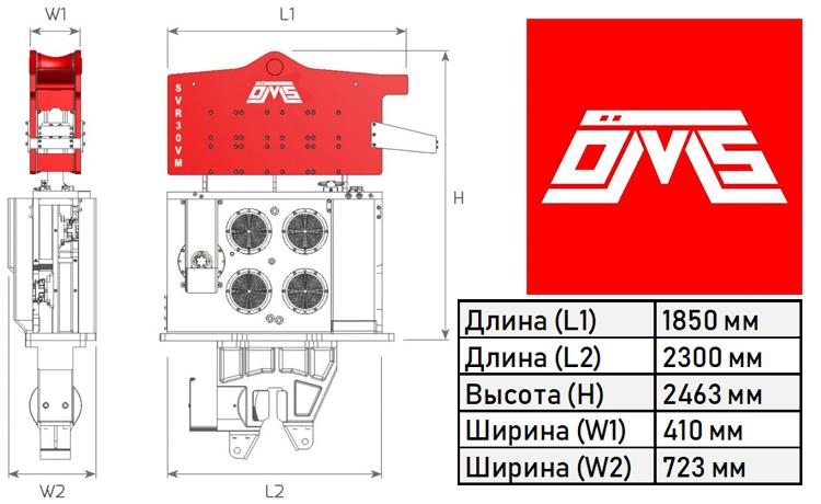 Габариты кранового вибропогружателя переменной частоты SVR 30-VM
