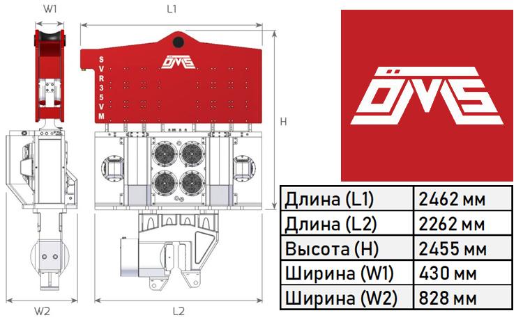 Габариты кранового вибропогружателя переменной частоты SVR 35-VM