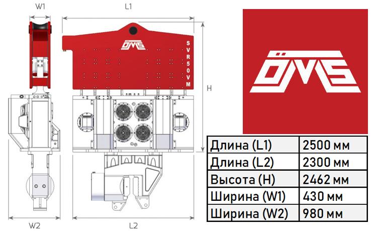 Габариты кранового вибропогружателя переменной частоты SVR 50-VM