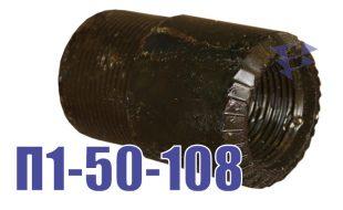 Иллюстрация к фрезерному переходнику для соединения труб П1-50-108