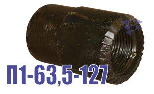 Иллюстрация к фрезерному переходнику для соединения труб П1-63,5-127