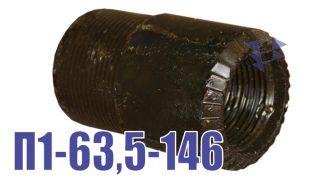 Иллюстрация к фрезерному переходнику для соединения труб П1-63,5-146