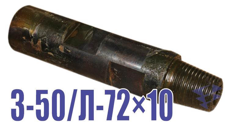 Иллюстрация к наддолотному переходнику П З-50/Л-72х10