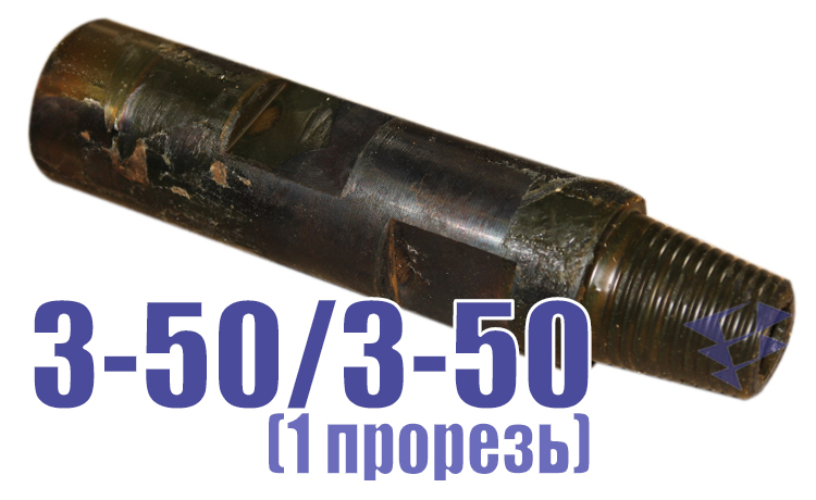 Иллюстрация к наддолотному переходнику П З-50/З-50 с одной прорезью