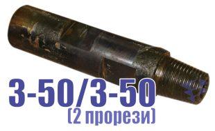 Иллюстрация к наддолотному переходнику П З-50/З-50 с двумя прорезями