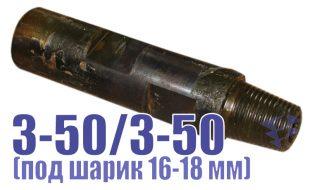 Иллюстрация к наддолотному переходнику П З-50/З-50 под шарик 16-18 мм