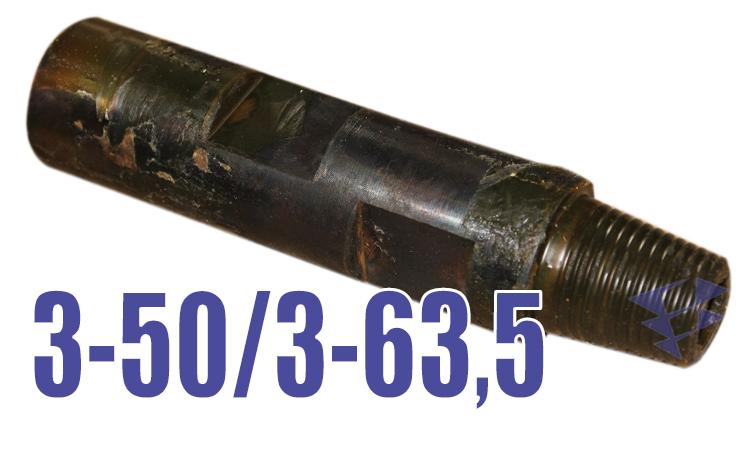 Иллюстрация к наддолотному переходнику П З-50/З-63,5