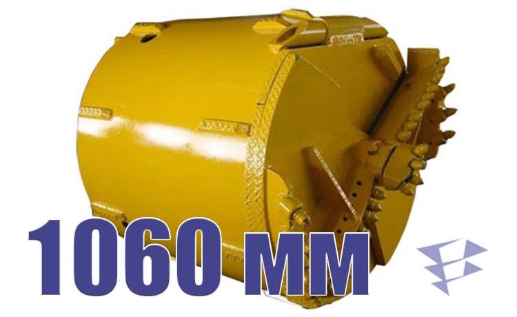 Ковшебур, 1 060 мм