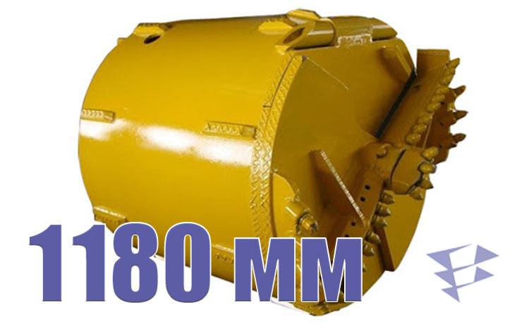 Ковшебур, 1 180 мм