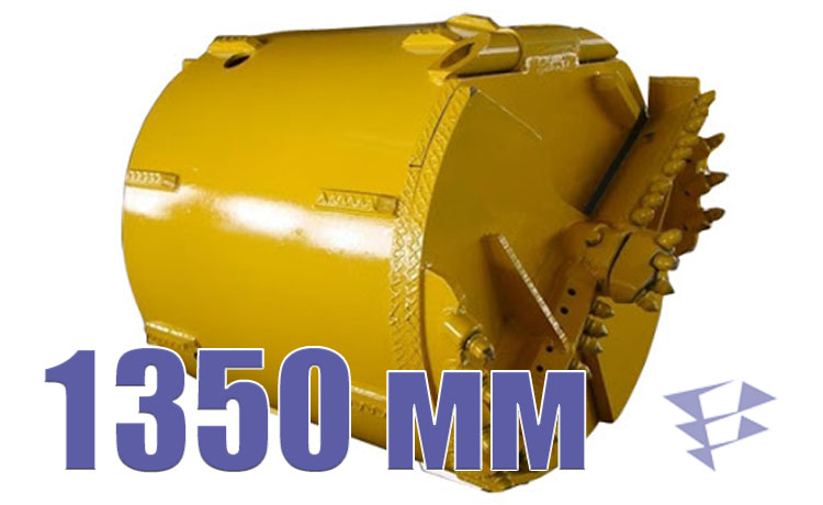 Ковшебур, 1 350 мм