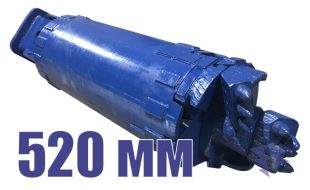 Ковшебур, 520 мм