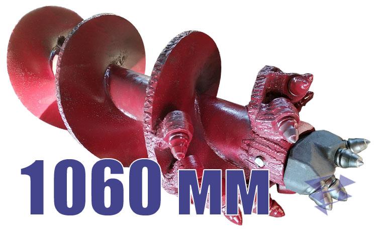 Скальный шнек для свайных работ, 1 060 мм