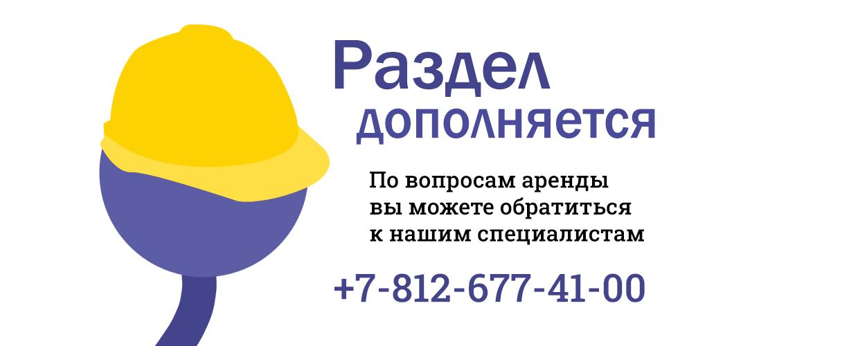 Раздел дополняется, по вопросам аренды звоните по нашему телефону +7-812-677-41-00